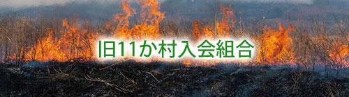 旧11か村入会組合.jpg