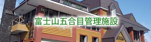 富士山五合目管理施設.jpg