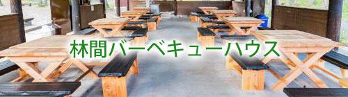林間バーベキューハウス.jpg