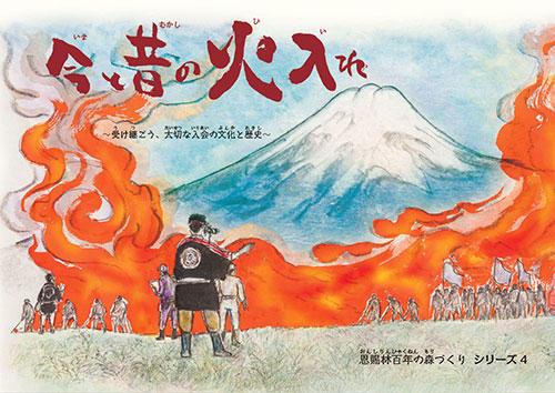 恩賜林百年の森づくりシリーズ4「昔と今の火入れ」.jpg
