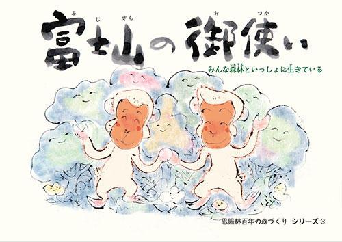 恩賜林百年の森づくりシリーズ3「富士山の御使い」.jpg