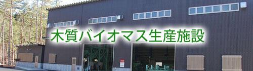 木質バイオマス生産施設.jpg