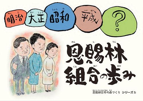 恩賜林百年の森づくりシリーズ5「恩賜林組合の歩み」.jpg