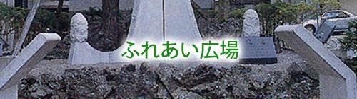 ふれあい広場.jpg