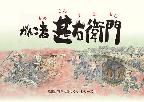 恩賜林百年の森づくりシリーズ1「頑固者甚右衛門」.jpg