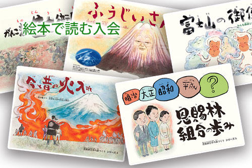 絵本で読む入会.jpg