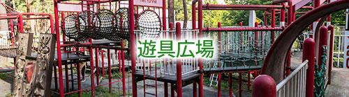 遊具広場.jpg