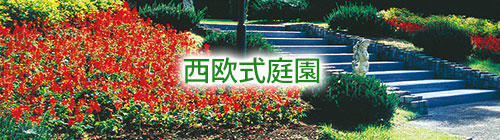 西欧式庭園.jpg