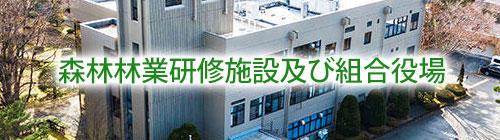 森林林業研修施設及び組合役場.jpg