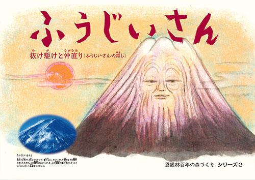 恩賜林百年の森づくりシリーズ2「ふうじいさん」.jpg