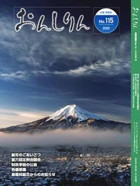 広報誌115表紙.jpg