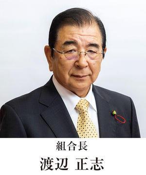 組合長_渡辺正志.jpg