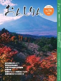 広報誌114表紙.jpg