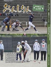 広報119号表紙.jpg